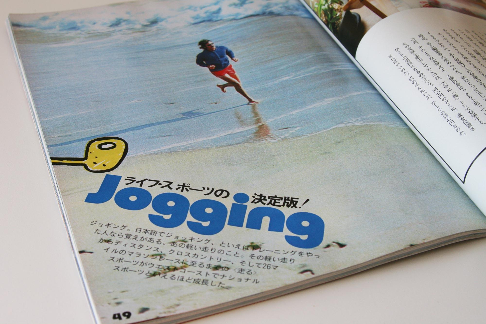 popeye-magazine-jogging_4564